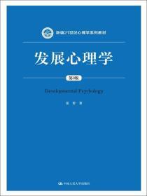 发展心理学(第3版)(新编21世纪心理学系列教材)