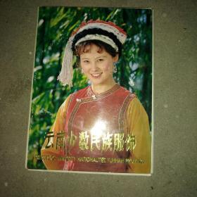 云南少数民族服饰 明信片7张