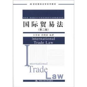 国际贸易法(第2版)/21世纪国际法学系列教材