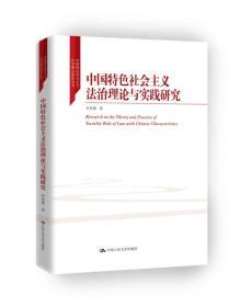 送书签zi-9787300241432-中国特色社会主义法治理论与实践研究