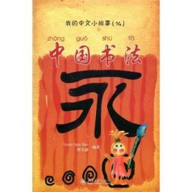 我的中文小故事:中国书法(注音版)