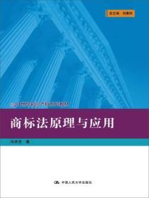 商标法原理与应用(21世纪知识产权系列教材)