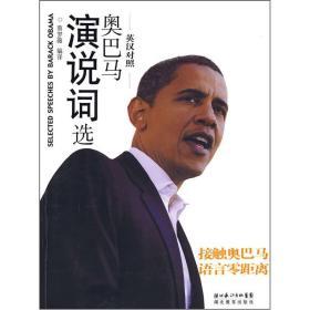 奥巴马演说词选(英汉对照)