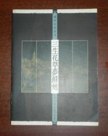 三生花草梦苏州(签名本)