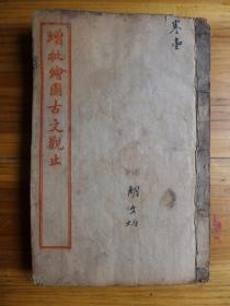 增批绘图古文观止 六册全合订成二册