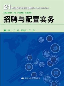 招聘與配置實務/21世紀高職高專規劃教材·人力資源管理系列