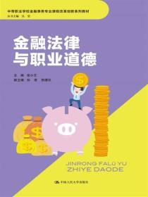 金融法律与职业道德/中等职业教育规划教材