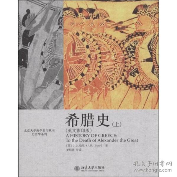 希腊史:北京大学西学影印丛书