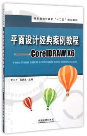 平面设计经典案例教程:CorelDRAW X6/高职高专计算机十二五规划教材
