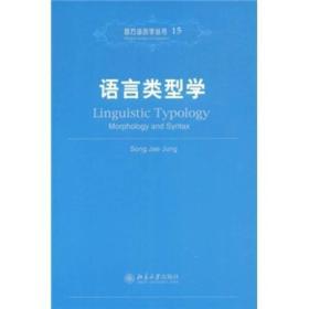 西方语言学丛书15—语言类型学