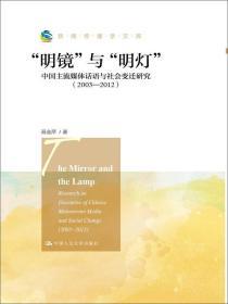 2003 2012 明镜与明灯 中国主流媒体话语与社会变迁研究
