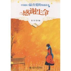 感谢生命--中国孩子最喜爱的情感读本