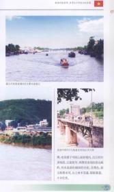 金山银海:越南