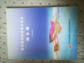 第四届科技成果交流会报告集  2009