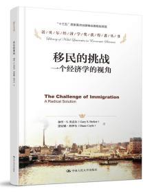 移民的挑战:一个经济学的视角/诺贝尔经济学奖获得者丛书
