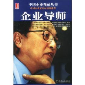 正版 企业导师 路晓 机械工业出版社