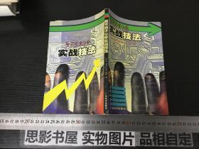 股市技术分析实战技法【9942】