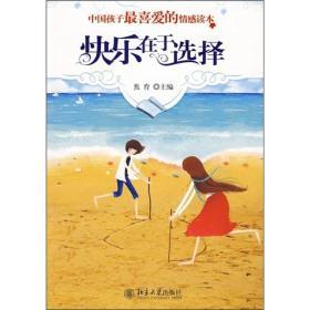 中国孩子最喜爱的情感读本—快乐在于选择