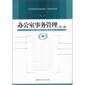 21世紀高職高專精品教材·現代秘書系列:辦公室事務管理(第3版)