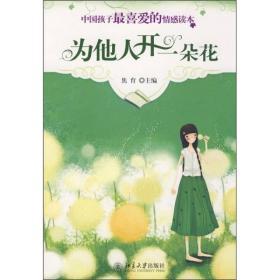 中国孩子最喜爱的情感读本—为他人开一朵花