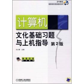 计算机文化基础习题与上机指导 第二版
