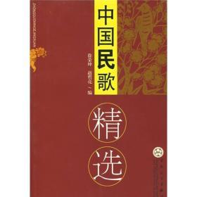 满29包邮 中国民歌精选 徐荣坤 百花文艺出版社 9787530640357