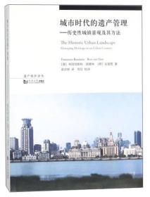 城市时代的遗产管理:历史性城镇景观及其方法/遗产保护译丛