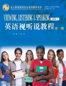 英语视听说教程(第一册)