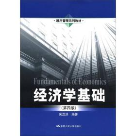通用管理系列教材:經濟學基?。ǖ?版)