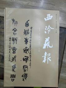 西泠艺报(合订本 第十三辑 第一四五     一五六期)