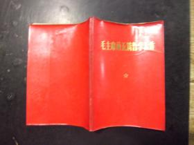 毛主席的五篇哲学著作   e10-1