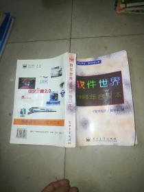 软件世界.1995年合订本