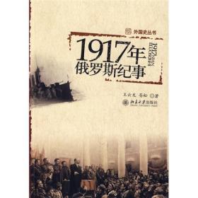 1917年俄罗斯纪事