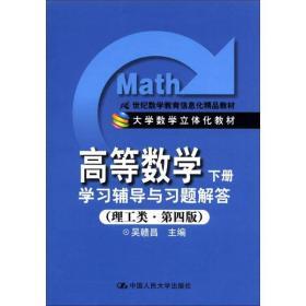 21世纪数学教育信息化精品教材·高等数学(下册):学习辅导与习题解答(理工类·第4版)