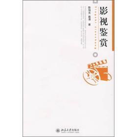 影视鉴赏 陈旭光 戴清 北京大学出版社