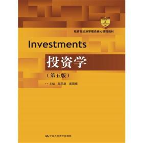 投资学(第五版)(教育部经济管理类核心课程教材)
