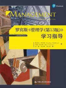 罗宾斯 管理学(第13版) 学习指导/工商管理经典译丛 9787300242170