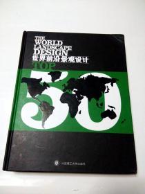 世界前沿景观设计TOP50(中英文本 附光碟一张)