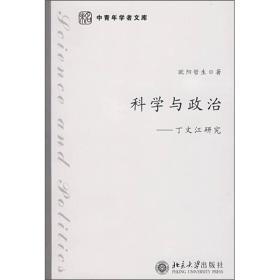 科学与政治—丁文江研究