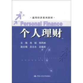 通用经济系列教材:个人理财