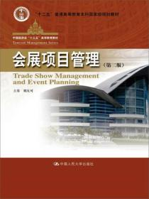 """会展项目管理(第二版)/中国旅游业""""十三五""""高等教育教材"""