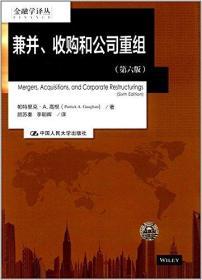 送书签zi-9787300242316- 兼并、收购和公司重组 : 第六版