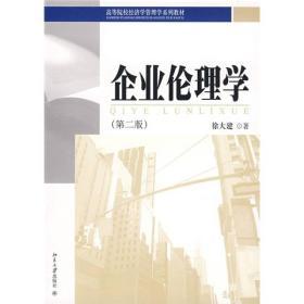 高等院校经济学管理学系列教材:企业伦理学(第2版)