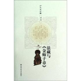 方立天文集·第3卷:法藏与《金师子章》