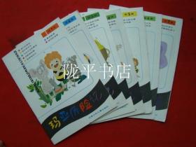 玛亚历险记(1-7册全)