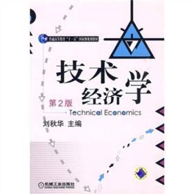 技术经济学(第2版)