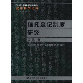 法律科学文库:信托登记制度研究