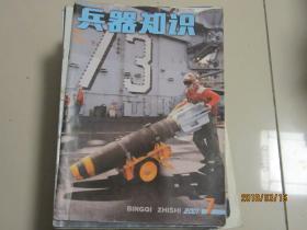 兵器知识2001.7