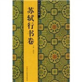 中国历代法书粹编:苏轼行书卷