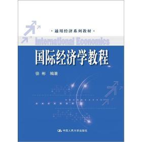 国际经济学教程